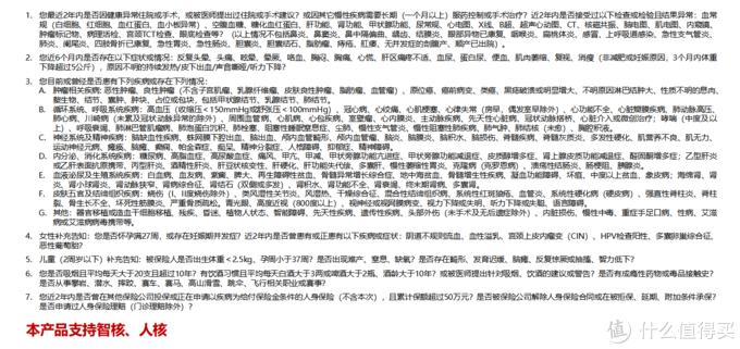 信泰人寿如意金葫芦初现版的保障如何?健康告知严吗?