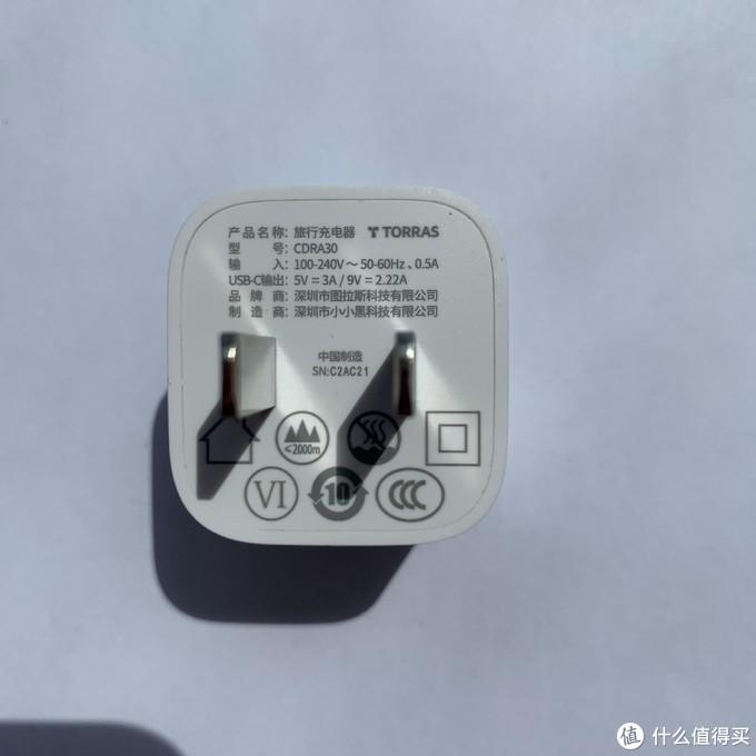 TORRAS图拉斯T17 20W快充充电器试用评测