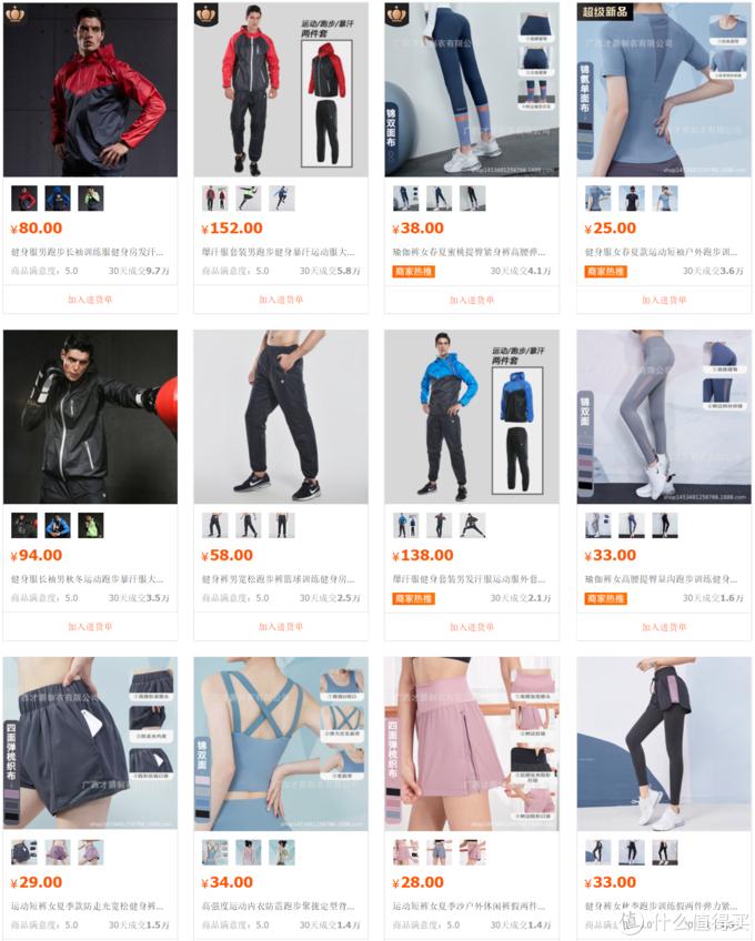 1688阿里巴巴运动健身内衣服饰代工厂,VFU、annerun、FILA、暴走萝莉品牌源头工厂!