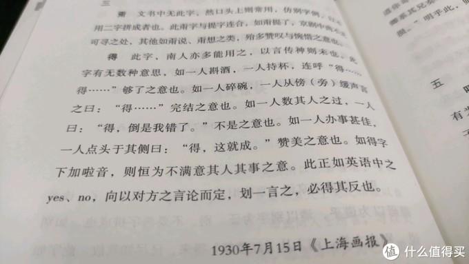 """老""""新北京人""""张恨水"""