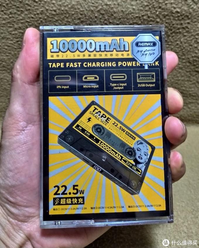 试用REMAX睿量复古磁带快充充电宝
