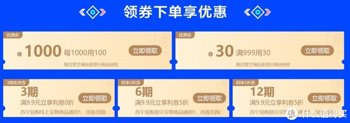 苏宁418家电大促玩法全攻略,定金至高抵千元,电视、冰箱、洗衣机、空调样样有!