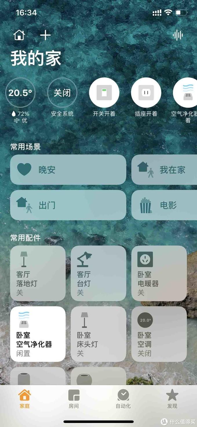 家庭app
