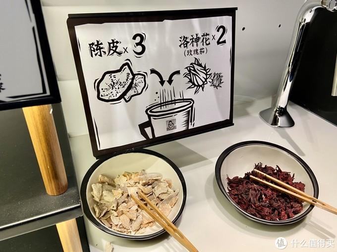 【陈皮洛神花茶】 免费