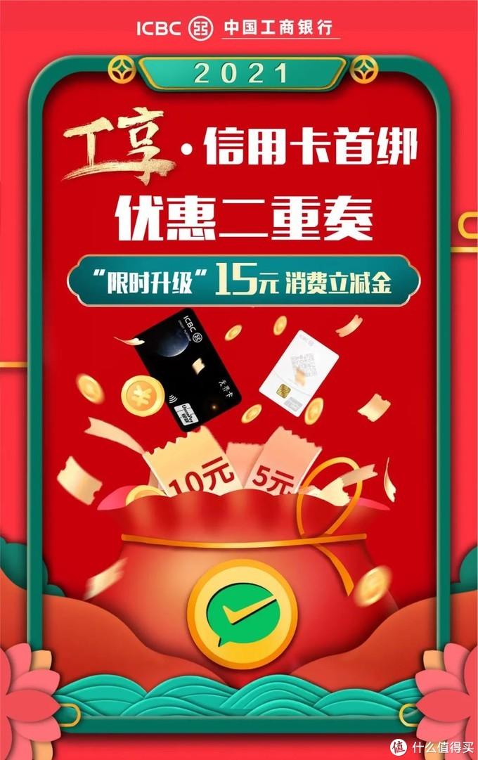 工行信用卡微信支付立减15元,怎么领、怎么花、买啥最值?羊腿,速来!