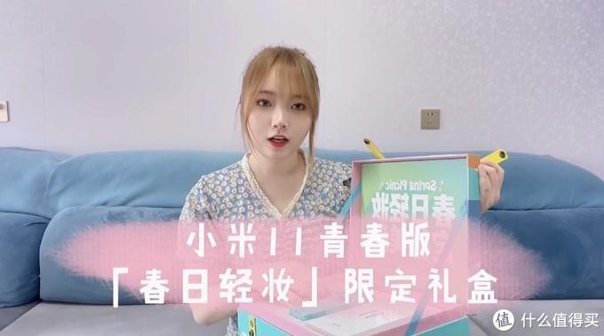 小米11青春版 春日轻妆限定礼盒