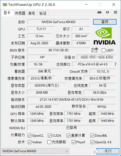 惠普战66四代Intel本拿来玩游戏的体验怎么样?Iris Xe Graphics对战MX450
