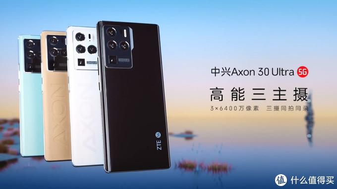 """中兴的""""中兴""""之战,从超大杯Axon 30 Ultra开始"""