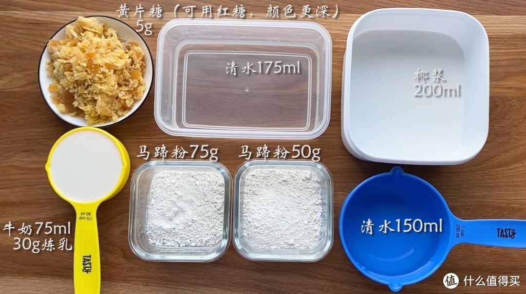 广式经典小吃 —— Q弹的椰浆千层马蹄糕