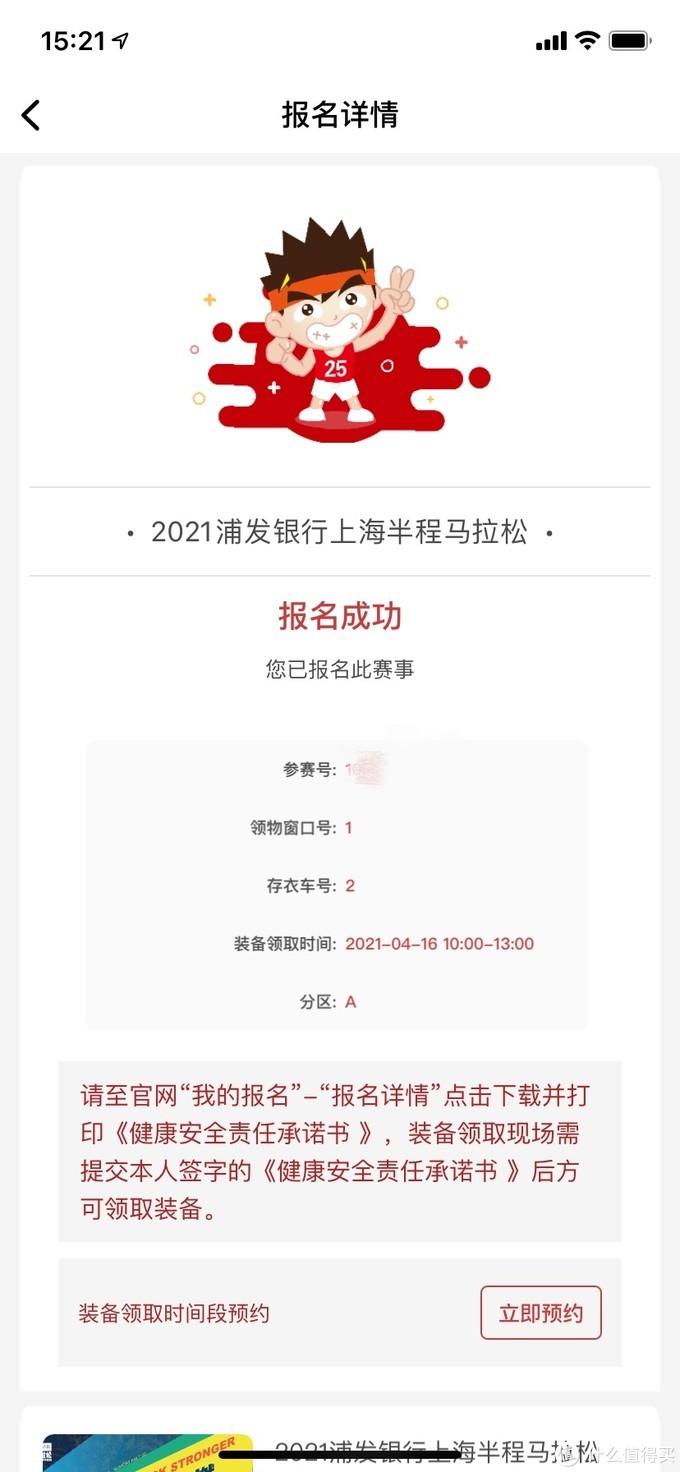 一样没参赛服,2021年上海半马参赛包