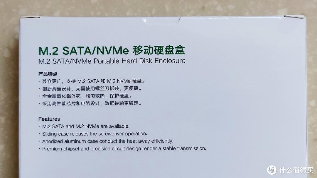 绿联NVMe/SATA双模USB-C外置硬盘盒:RTL9210B主控,CM389开箱和体验