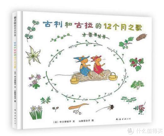 四季更迭的绘本,让孩子感受自然的变化~