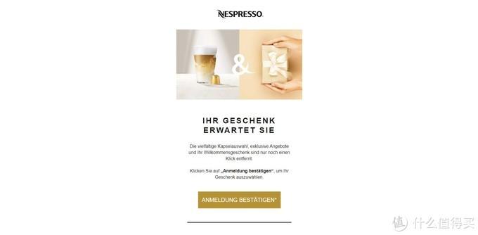 2021最新版——手把手教你白嫖110颗德国NESPRESSO官方咖啡胶囊