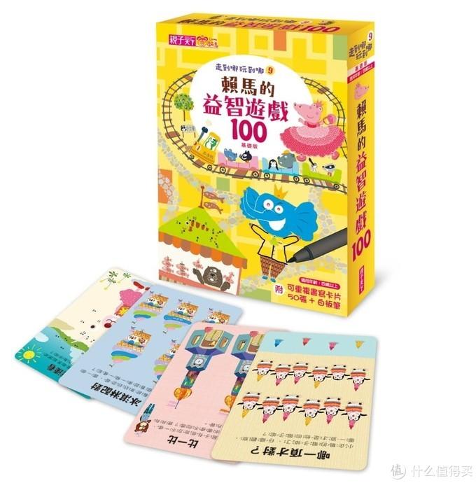 赖马的益智游戏100,桌游还是练习册?