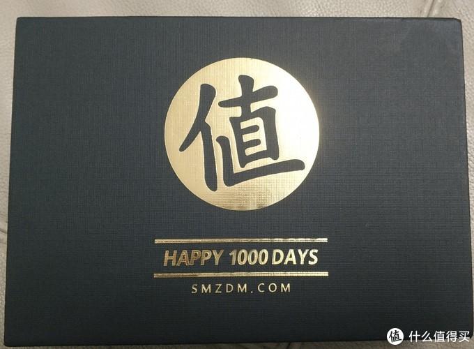 值得买1000天签到礼物开箱