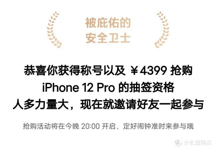 另类!魅族开办手机安全节,自家旗舰补贴没有苹果手机大