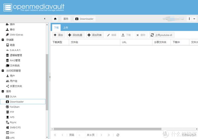 OMV Downloader模块