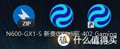 新贵GX1-S 开箱