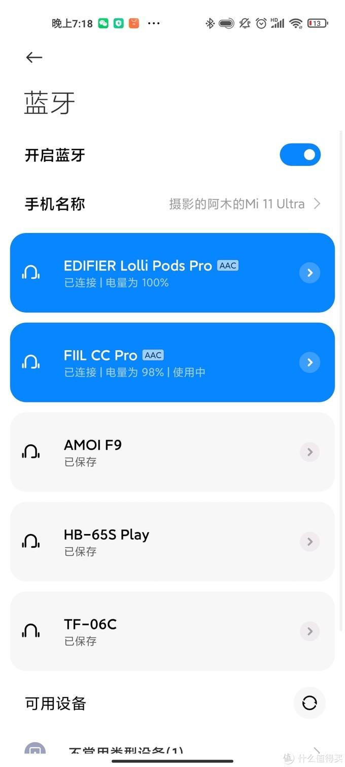 Lollipods pro和Fiil cc pro使用对比感受