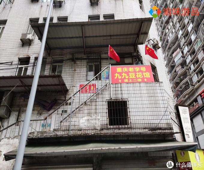 """重庆九九豆花馆,老字号店铺,除了豆花还有""""溜""""耙的肥肠"""