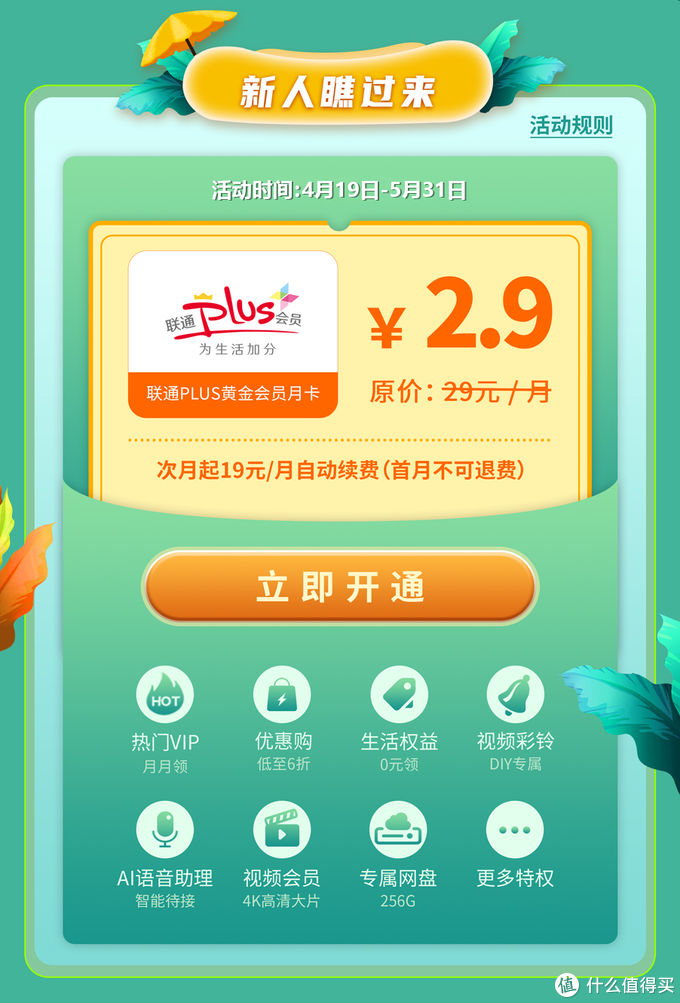 2.9元开京东PLUS会员,1.9元买30元京东E卡!