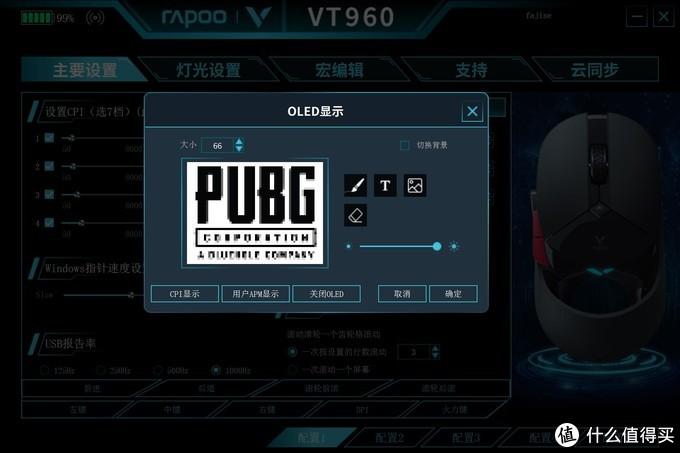 雷柏VT960电竞鼠标评测:自带屏幕,专为游戏而生