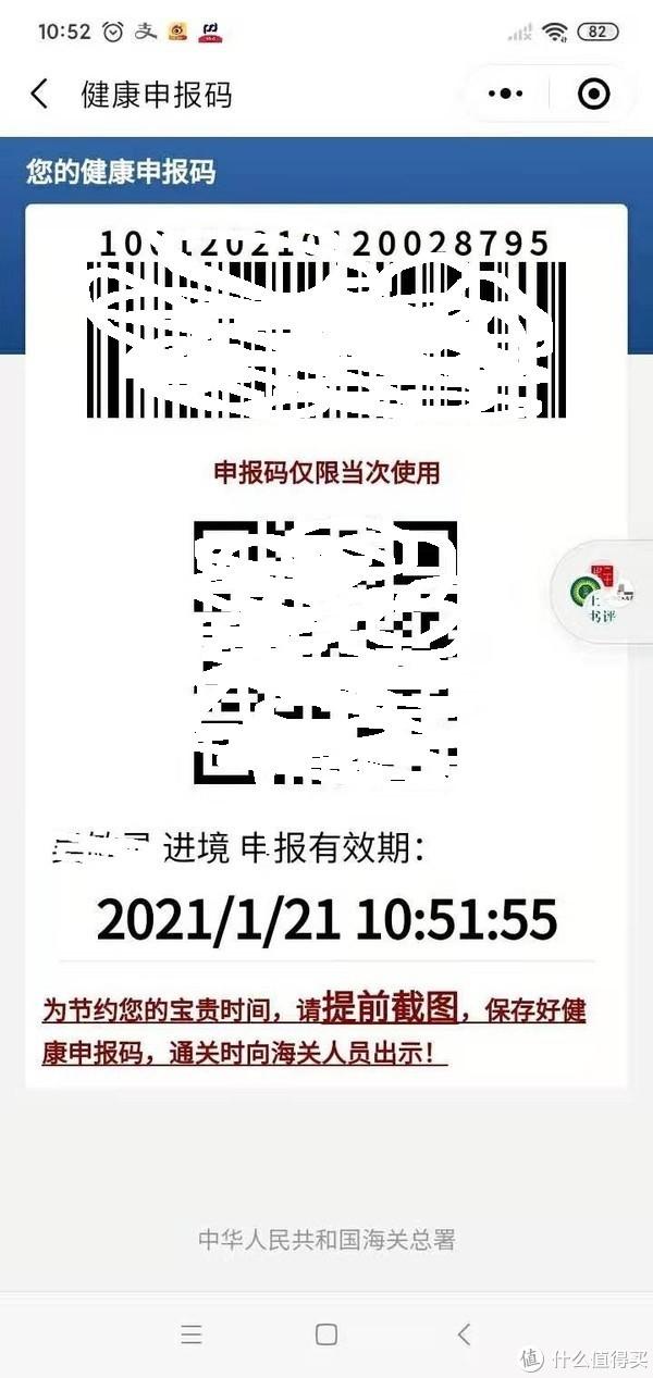 这个是21号回上海时填的入境卡