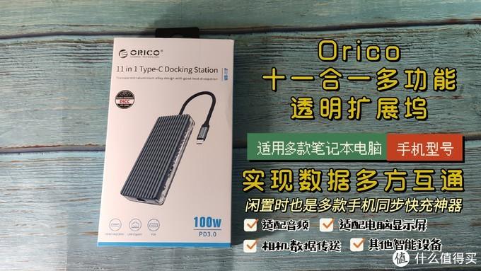 ORICO十一合一多功能透明扩展坞实现数据多方互通