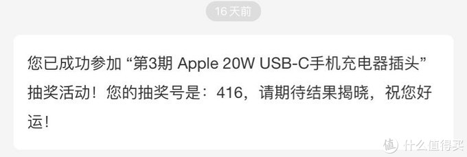 张大妈中奖初体验之苹果20瓦充电头