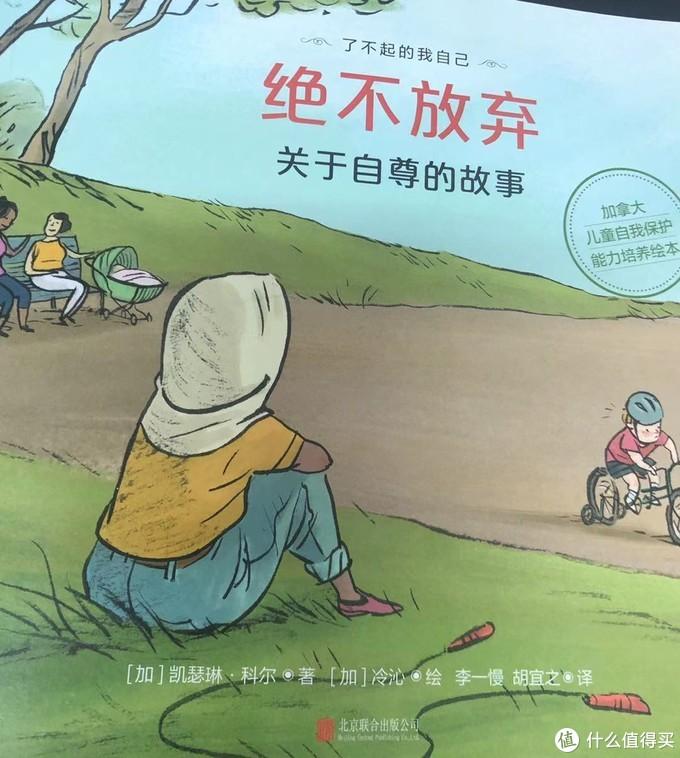 """《了不起的我自己》:儿童自我保护能力培养的""""宝藏书"""""""