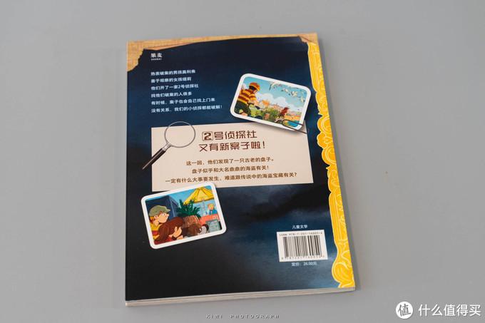 小神探们的书单---2号侦探社和量子少年阅读体验
