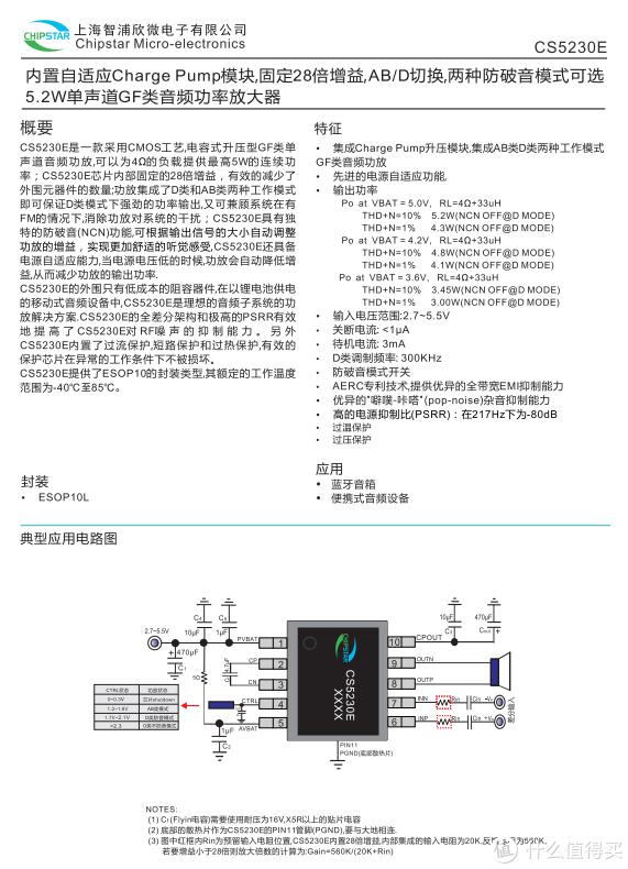 拆解报告:AIDU爱度 T1 复古蓝牙音箱