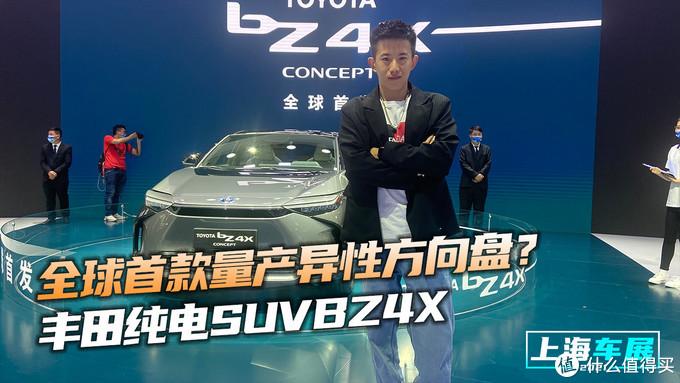 上海车展:丰田纯电SUVBZ4X全球首发 从它看未来丰田纯电车型设计方向