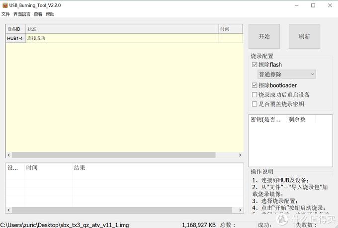 Tanix TX3盒子(S905X3 4+64)开箱及刷写SLIMBOX