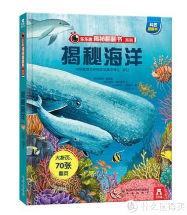 利用绘本为孩子科普海洋传达环保理念