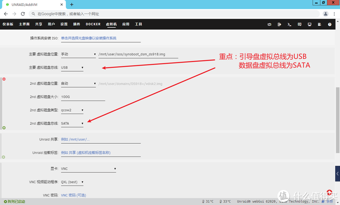 UNRAID 6.9.1安装DSM 918+ 实战