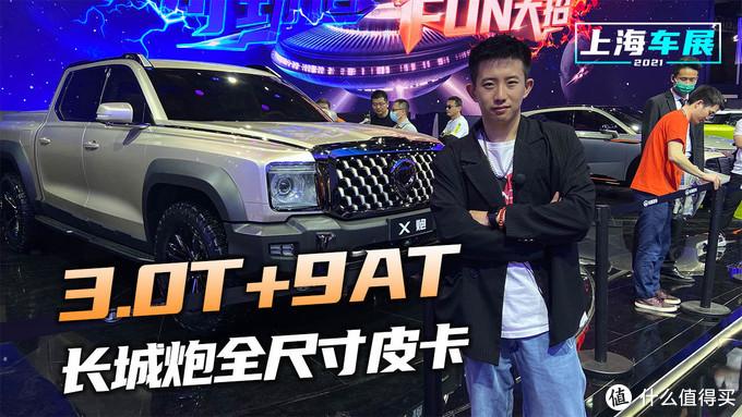 上海车展:3.0T+9AT 剑指猛禽 体验长城炮全尺寸皮卡