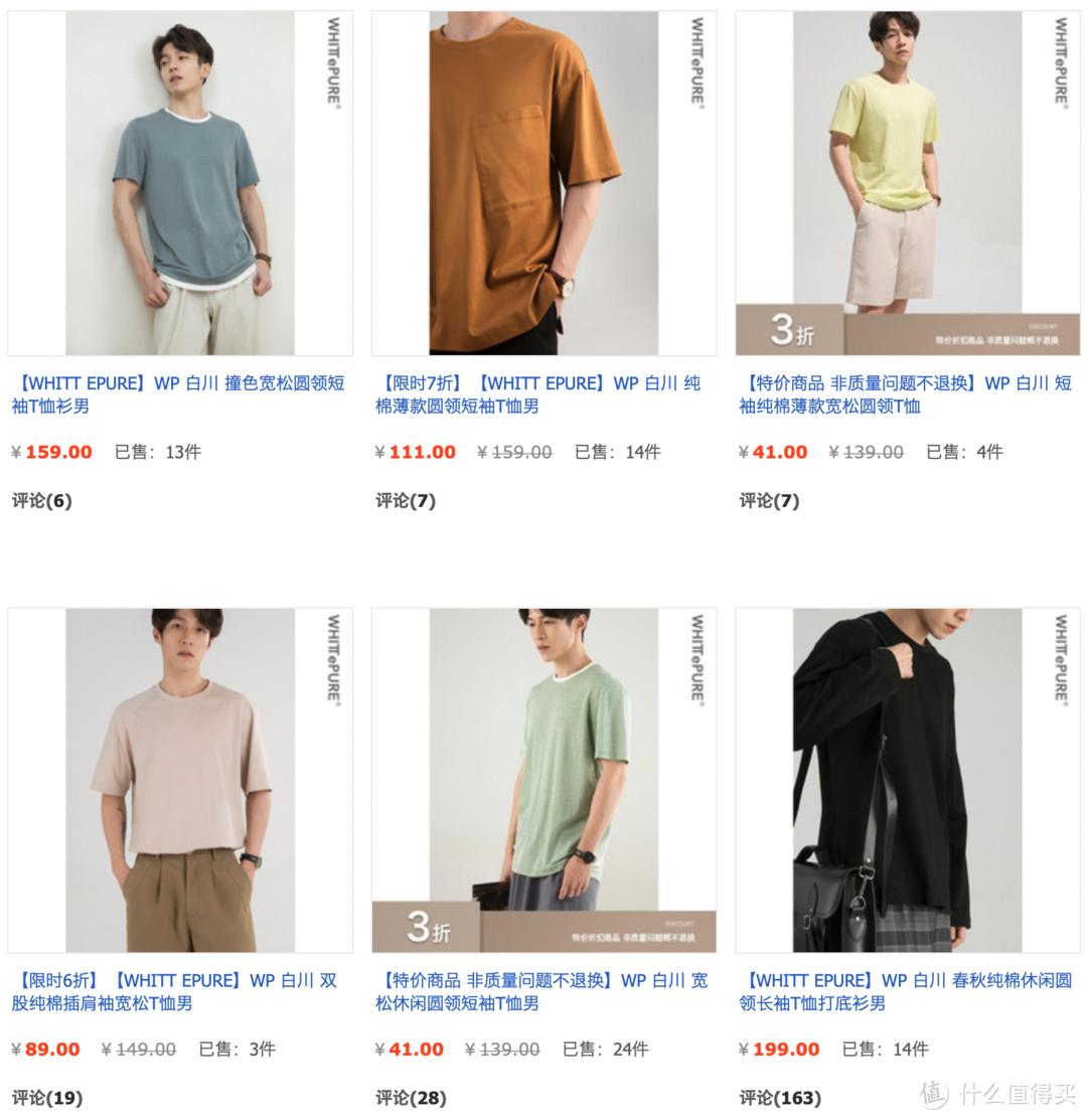 """几十块钱就可买到""""便、靓、正""""的短袖,十家夏天回购率100%的男装店铺推荐"""
