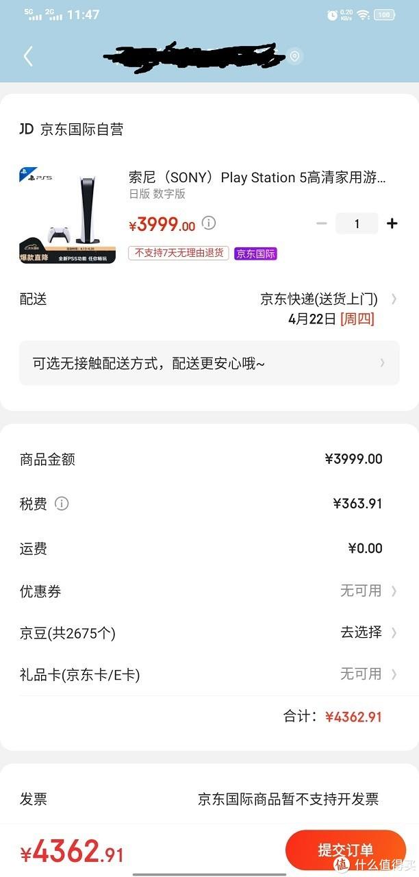 早买早享受迟买享折扣——PS5购入与注册指南
