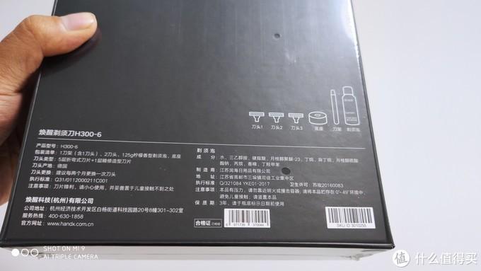 米家生态链 焕醒剃须刀H300-6 开箱简测