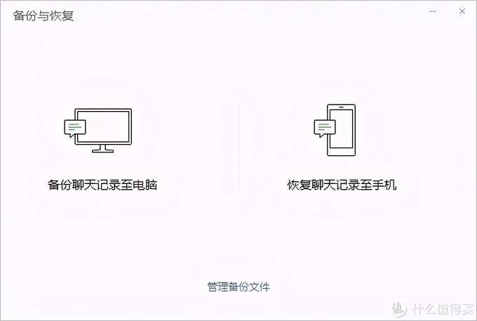 微信聊天记录单独导出备份工具