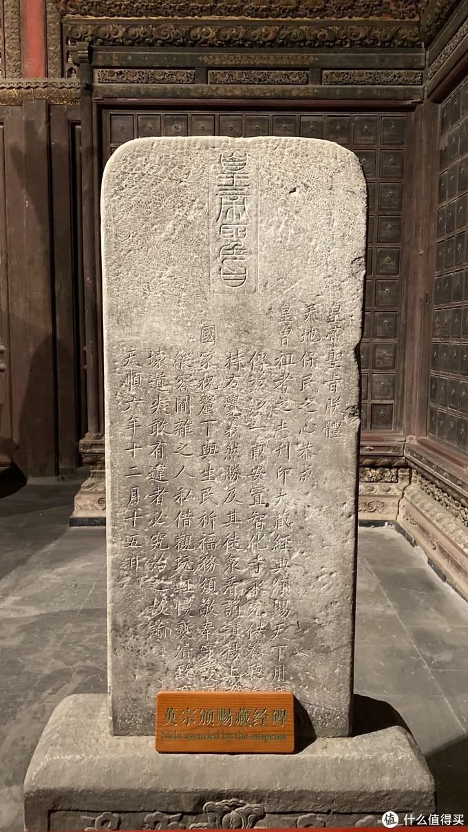 英宗圣旨碑。康熙大帝重修过此寺,但是十全老人乾隆爷可看不过王振这种带坏小皇帝的太监,令人毁了塑像和功德碑