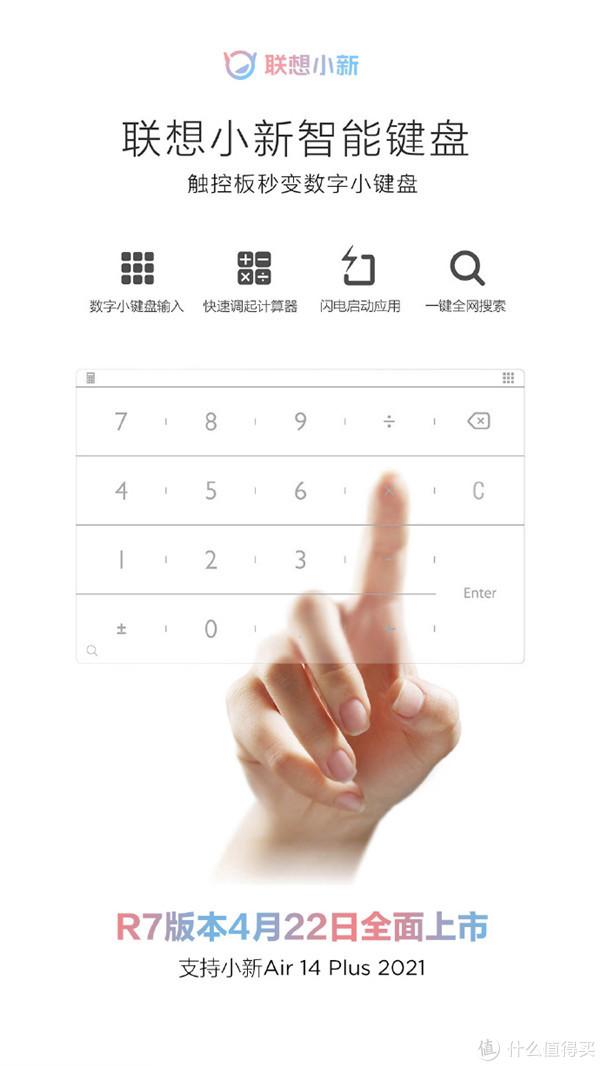 联想小新智能键盘上新:触控板秒变小键盘