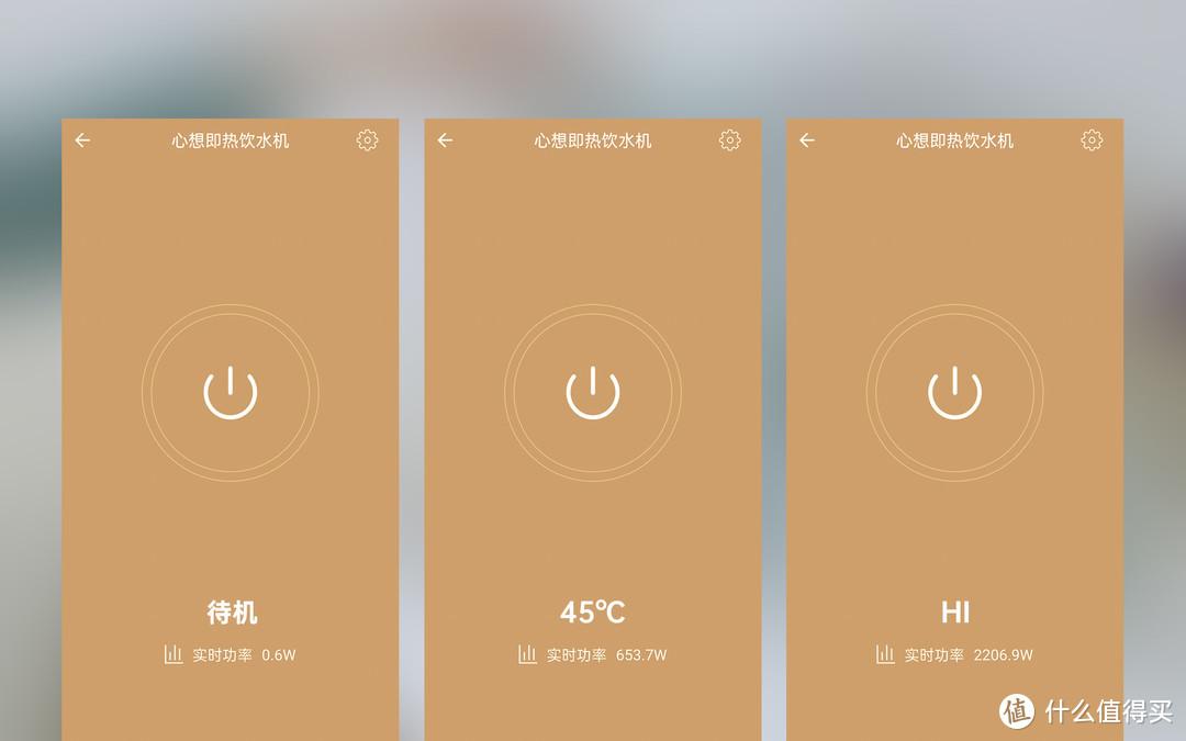 高颜值、秒出热水的饮水机来了,心想即热饮水机 1℃调温版体验