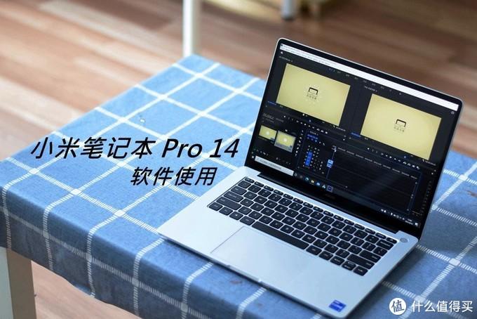 有优点也有不足,全新小米笔记本Pro14评测,屏幕外竟然还有看点