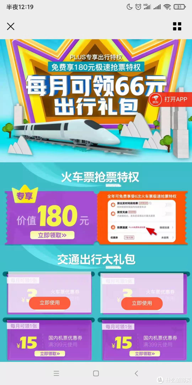 10种火车票优惠大集合
