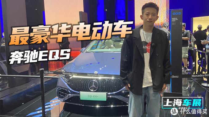 【视频】上海车展:奔驰的未来啥样?看看奔驰EQS就明白了