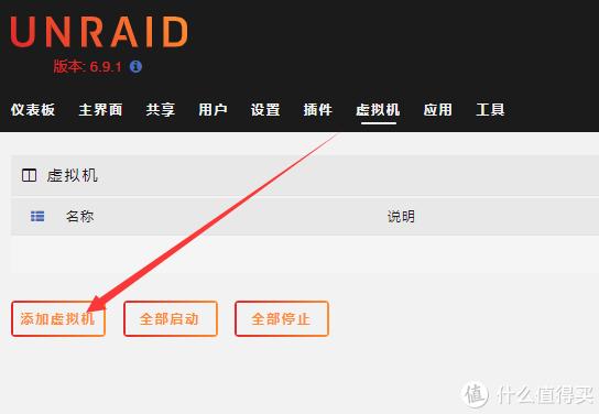 All in one小课堂,Unraid安装部署双软路由系统(爱快&LEDE/Openwrt)