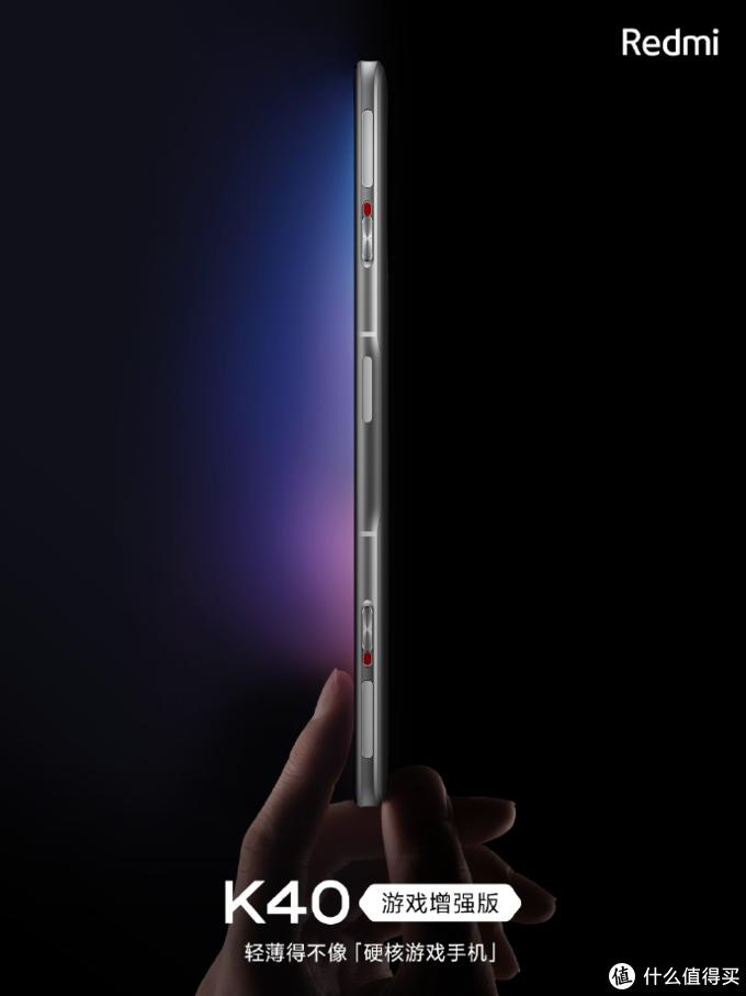Redmi首款游戏手机:K40游戏增强版4月27日登场