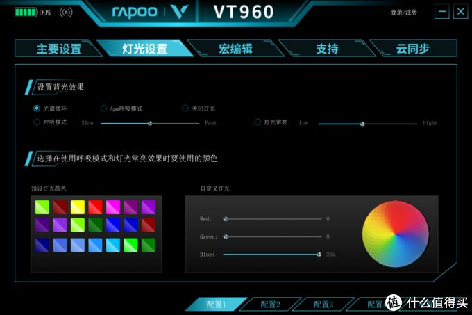 帅爆的梦幻装备 雷柏VT960电竞游戏鼠标体验